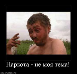 Можно ли стать наркоторговцем за гомеопатию? Или про «антинаркотическое» лобби в Верховном Суде РФ.